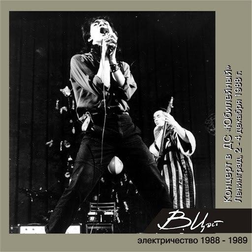 """Кино альбом Концерт в ДС """"Юбилейный"""" (Ленинград, 2-4 декабря 1988 г.) [Live]"""