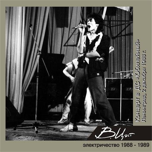 """Кино альбом Концерт во Дворце спорта """"Юбилейный"""" (2 декабря 1988 г.) [Live]"""