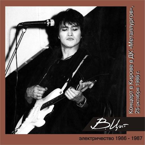 Кино альбом Концерт в Кирове в ДК Металлургов (25 октября 1986 г.) [Live]