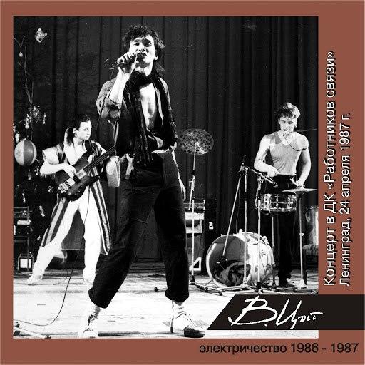 Кино альбом Концерт в ДК Связи (Ленинград, 24 апреля 1987 г.) [Live]