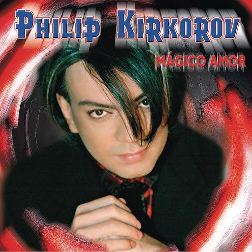 Филипп Киркоров альбом Mágico Amor