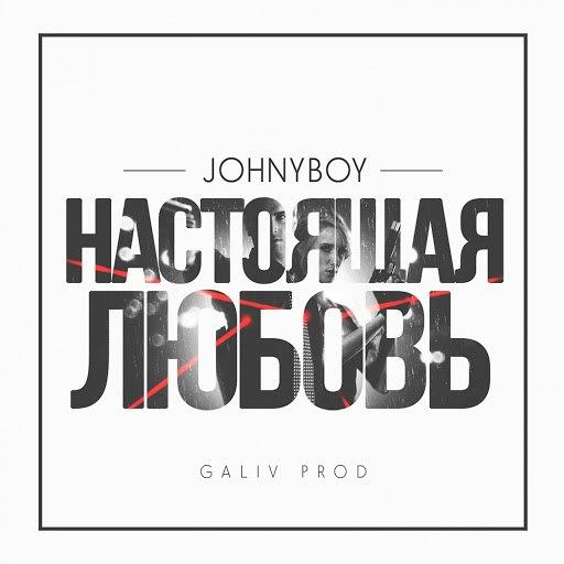 Johnyboy альбом Настоящая любовь
