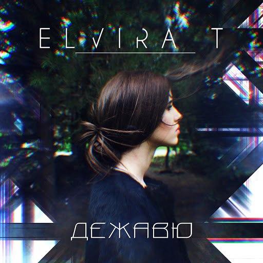Elvira T альбом Дежавю