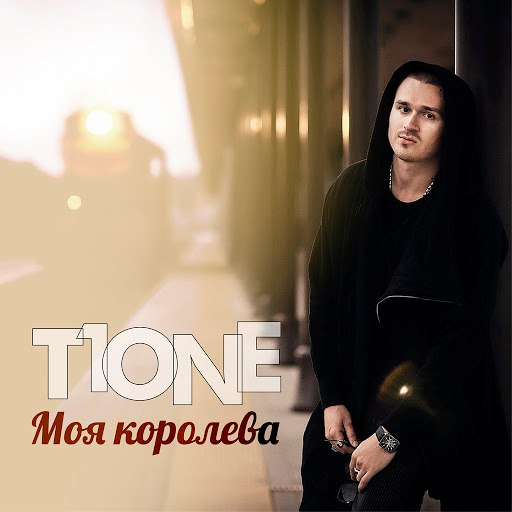 T1ONE альбом Моя королева
