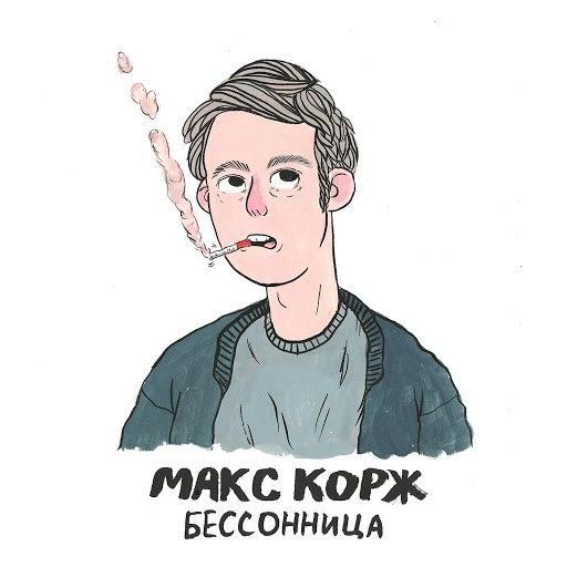 Макс Корж альбом Бессонница