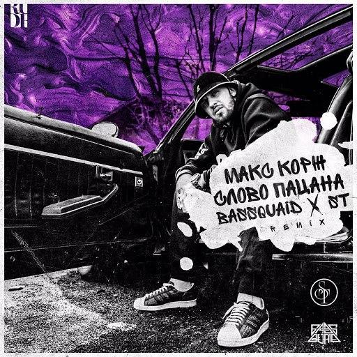 Макс Корж альбом Слово пацана (Bassquaid & ST Remix)