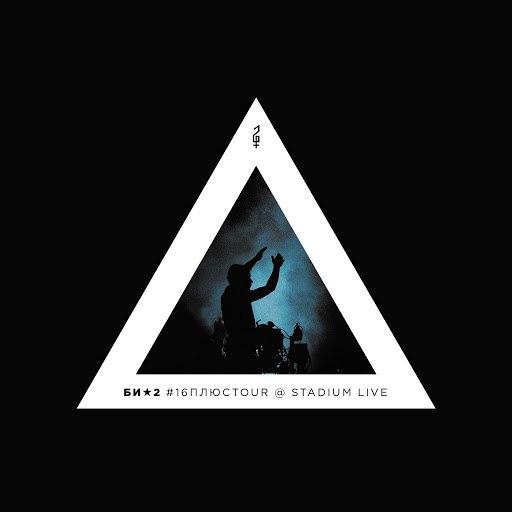 Би-2 альбом #16плюсTour @ Stadium Live (Live)