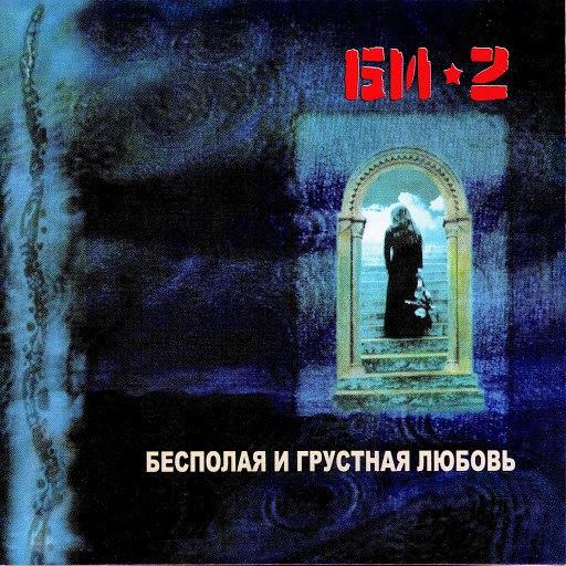 Би-2 альбом Бесполая и грустная любовь