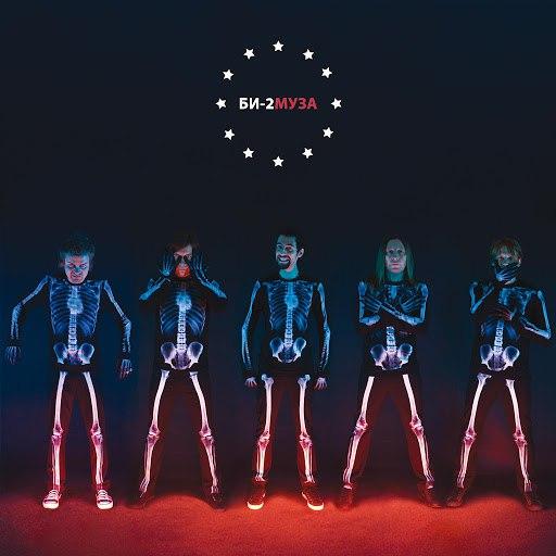 Би-2 альбом МУЗА
