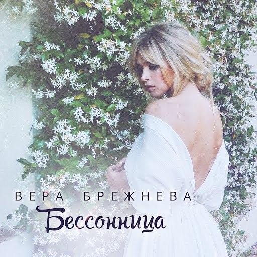 Вера Брежнева альбом Бессоница