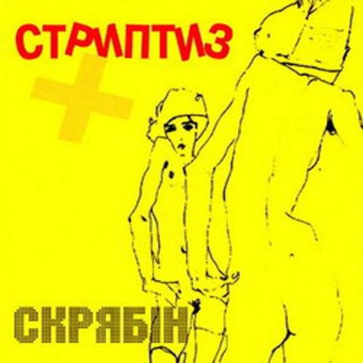 Скрябін альбом Стриптиз