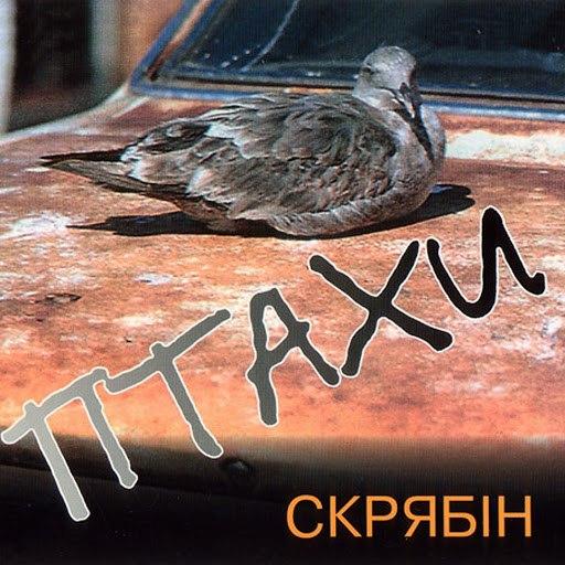 Скрябін альбом Птахи