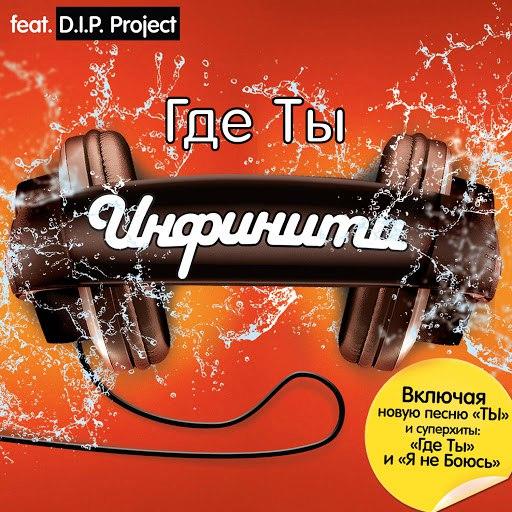 Инфинити альбом Где ты (переиздание) (feat. D.I.P. Project)