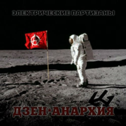 Электрические Партизаны альбом Дзен-Анархия