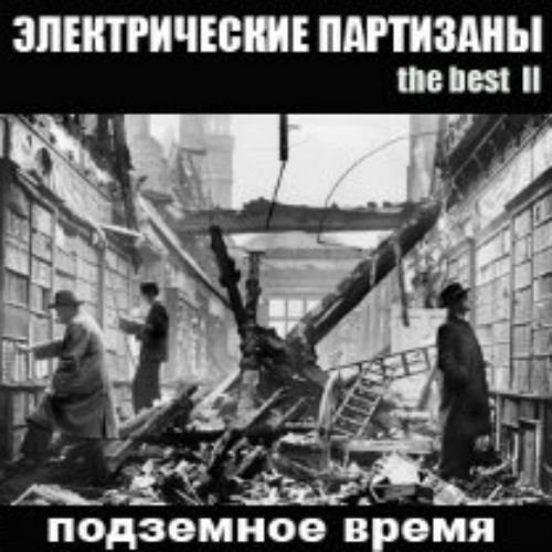 Электрические Партизаны альбом The Best II - Подземное время