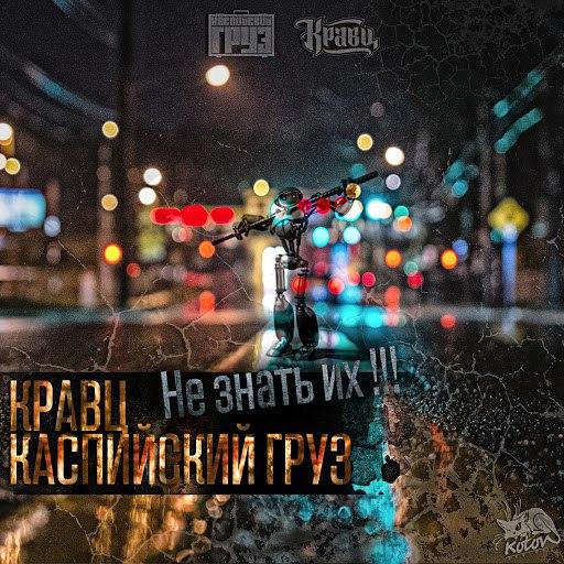 Кравц альбом Не знать их (feat. Каспийский Груз)