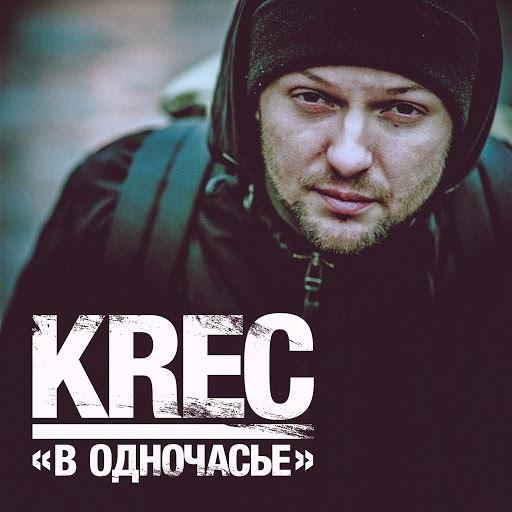 Krec альбом В одночасье