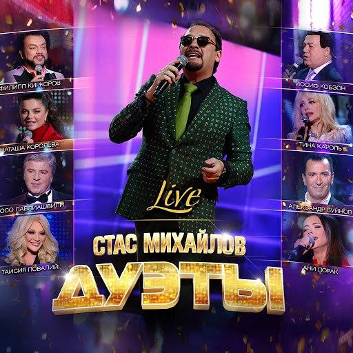 Стас Михайлов альбом Дуэты (Live)