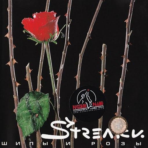 Стрелки альбом Шипы и розы
