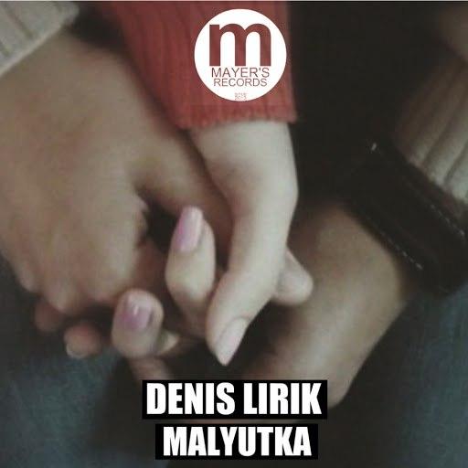 Денис Лирик альбом Malyutka