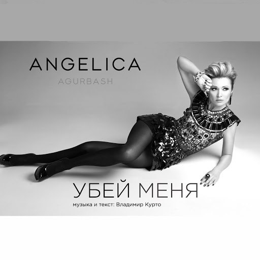 Анжелика Агурбаш альбом Убей меня