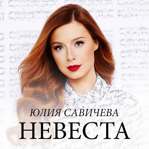 Юлия Савичева альбом Невеста