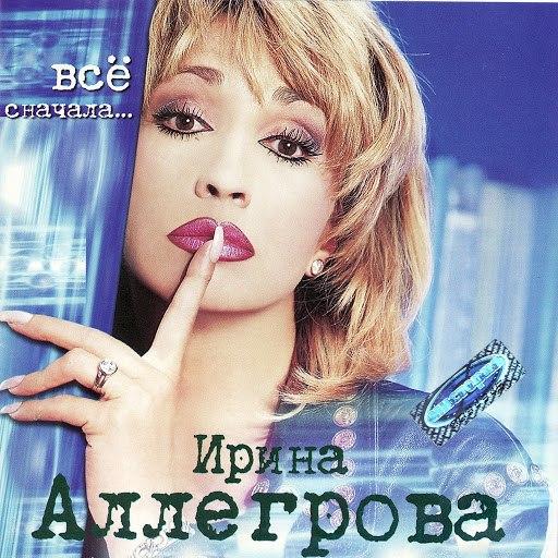 Ирина Аллегрова альбом Всё сначала