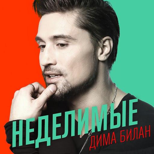 Дима Билан альбом Неделимые