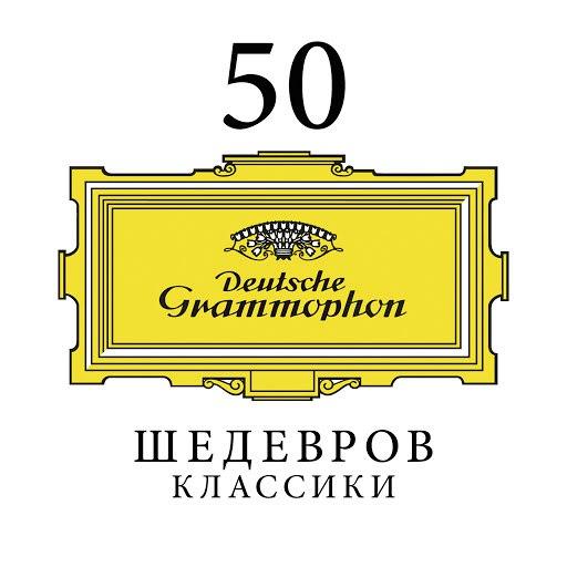 Various Artists альбом 50 ШЕДЕВРОВ КЛАССИКИ