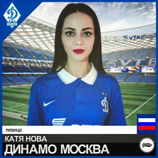 Катя Нова альбом Динамо Москва