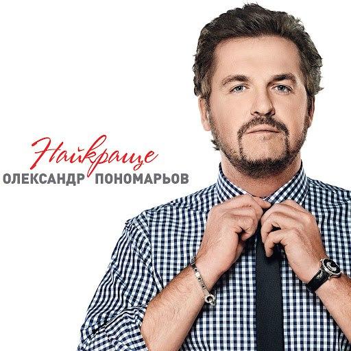 Олександр Пономарьов альбом Найкраще