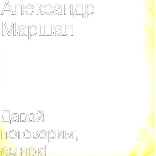 Александр Маршал альбом Давай поговорим, сынок!