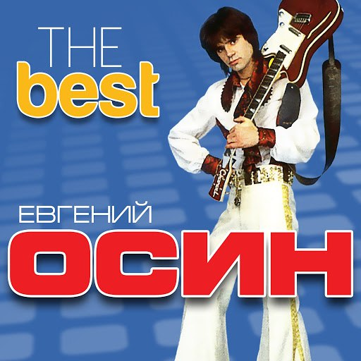 Евгений Осин album The Best