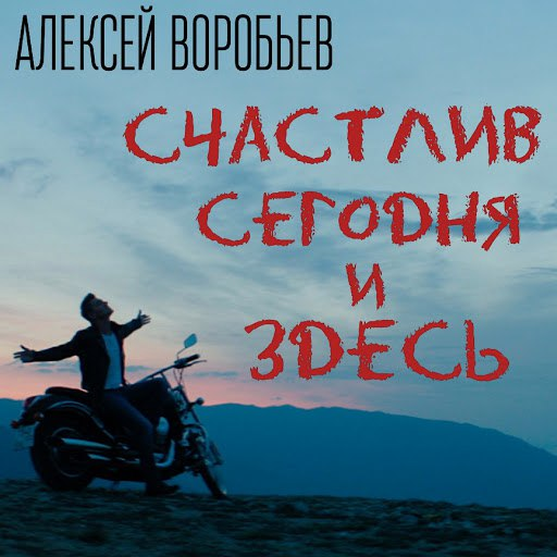 Алексей Воробьёв альбом Счастлив сегодня и здесь