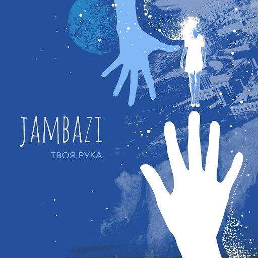 Jambazi альбом Твоя рука