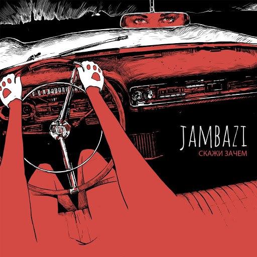 Jambazi альбом Скажи зачем