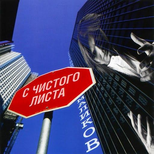 Дмитрий Маликов альбом С чистого листа