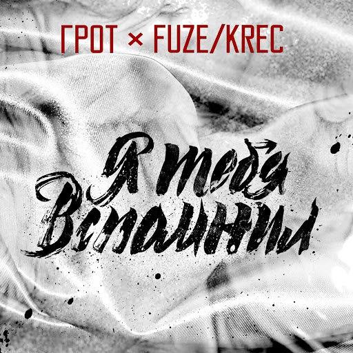 Грот альбом Я тебя вспомнил (feat. Fuze Krec)
