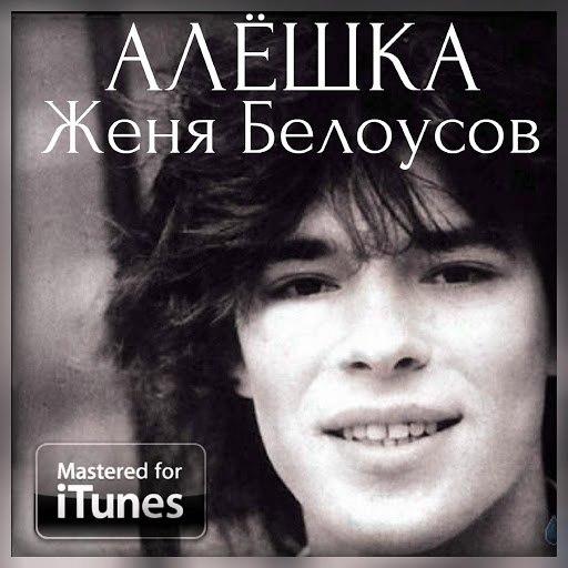 Женя Белоусов альбом Алёшка