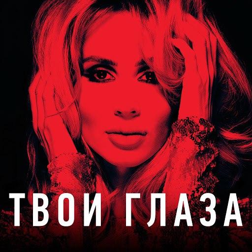 LOBODA альбом Tvoi glaza