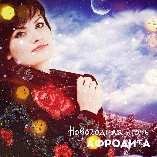 Афродита альбом Новогодняя ночь