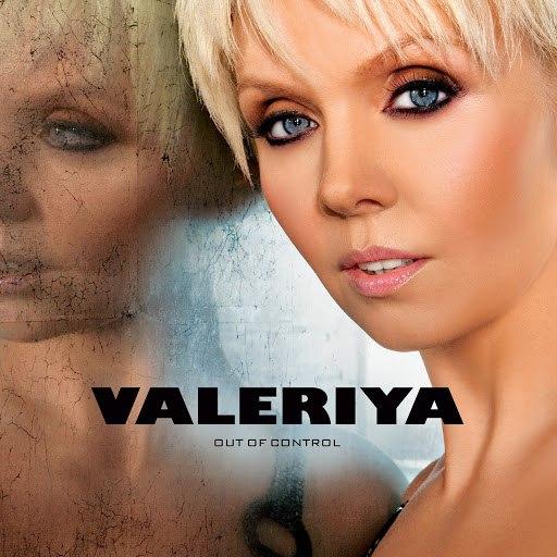 Валерия альбом Out of Control