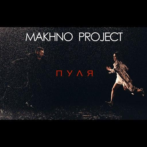 Makhno Project альбом Пуля