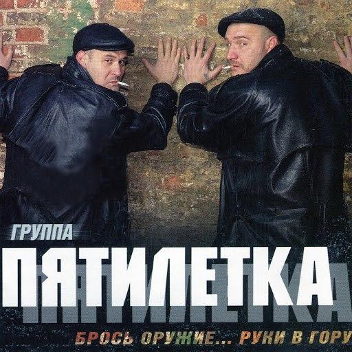 Пятилетка альбом Брось Оружие... Руки В Гору
