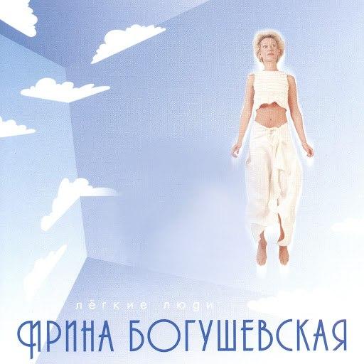 Ирина Богушевская альбом Лёгкие люди