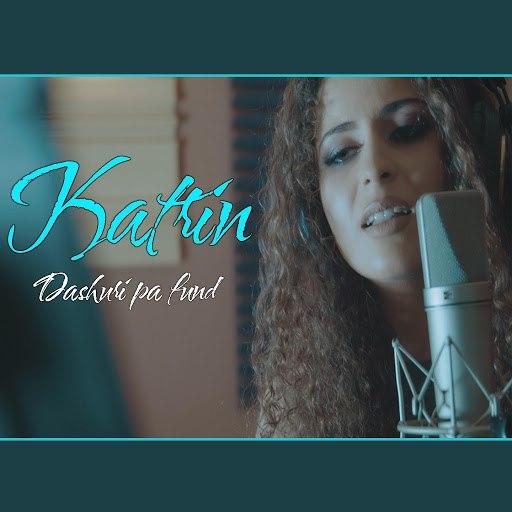 Katrin альбом Dashuri Pa Fund