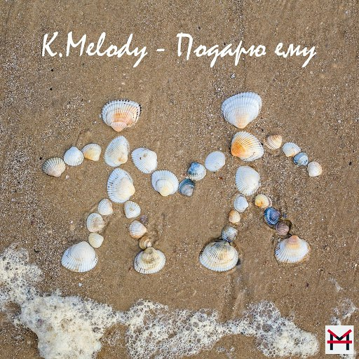 K.Melody альбом Подарю Ему