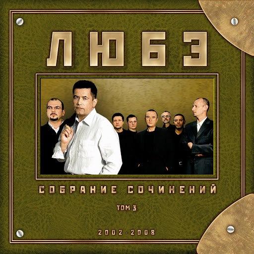 Любэ альбом Собрание сочинений, Том 3