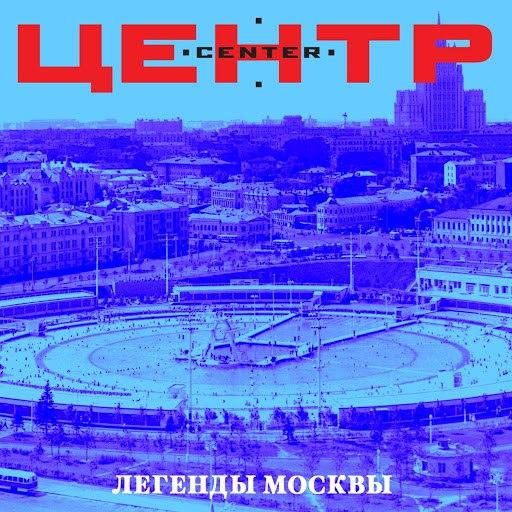 Центр альбом Легенды Москвы