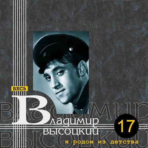 Владимир Высоцкий альбом Я родом из детства
